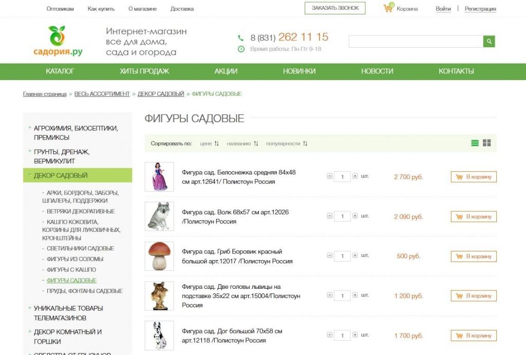 Заказать интернет-магазин с интеграцией каталога с 1С