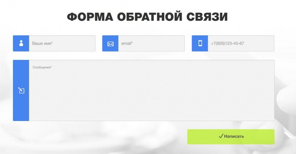 разработать сайт инфо-бизнеса с веб-формами обратной связи